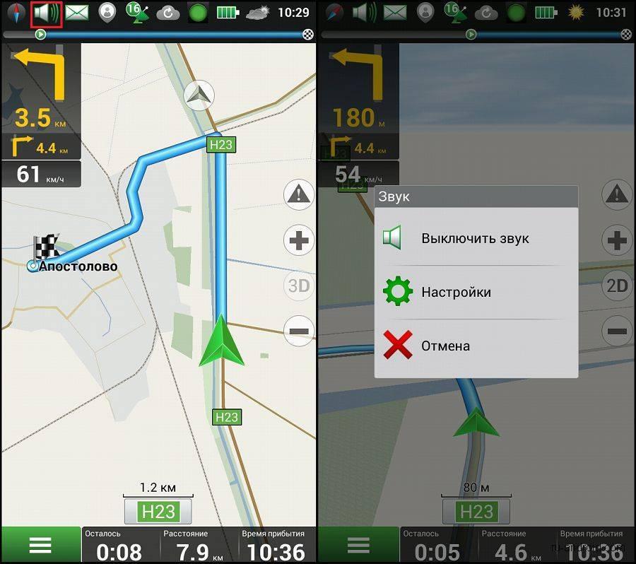 navitel_settings_dashboard_2.jpg