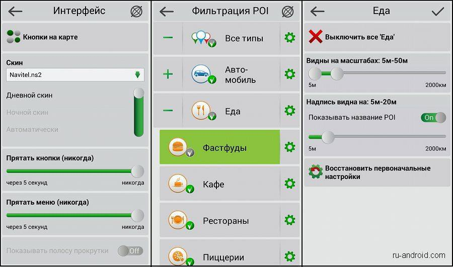navitel_settings_dashboard_9.jpg