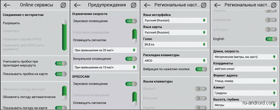 navitel_settings_dashboard_10.jpg