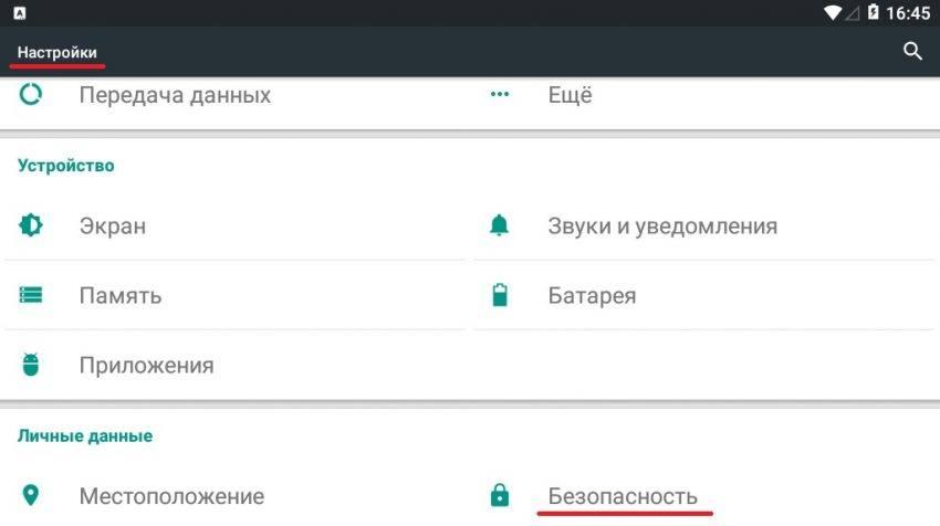 risunok-1-menyu-nastroek-android-850x476.jpg