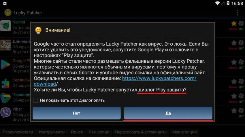 risunok-3-pervyy-zapusk-patchera-850x478.jpg