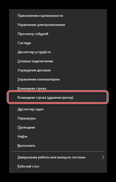 Variant-zapuska-komandnoy-stroki-ot-imeni-administratora-v-Windows-10.png