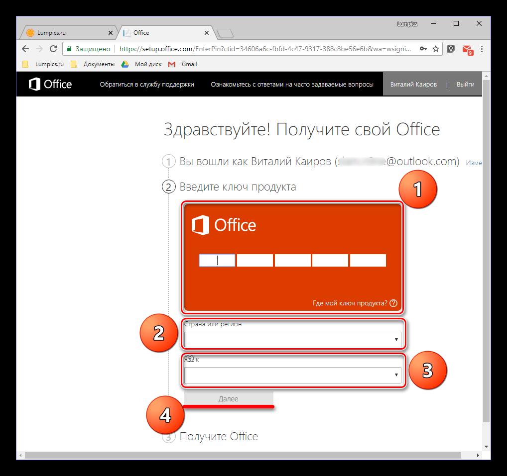 Vvod-klyucha-aktivatsii-i-opredelenie-parametrov-skachivaniya-Microsoft-Office.png