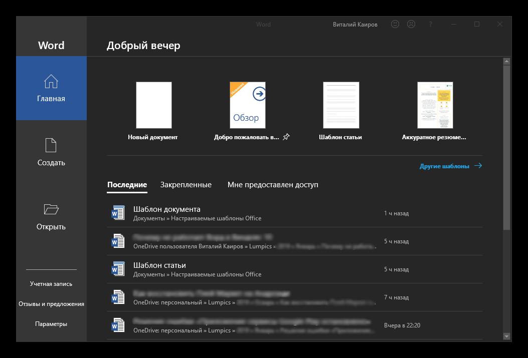 Microsoft-Word-zapushhen-s-pravami-administratora-v-Windows-10.png