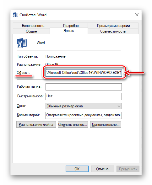 Izmenit-svoystva-yarlyika-Microsoft-Word-v-Windows-10.png