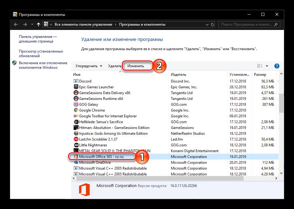 Vosstanovlenie-rabotosposobnosti-prilozheniy-Microsoft-Office-v-Windows-10.png