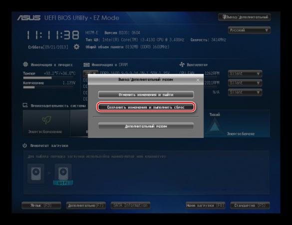 Sohranenie-izmenenii-v-UEFI-BIOS.png