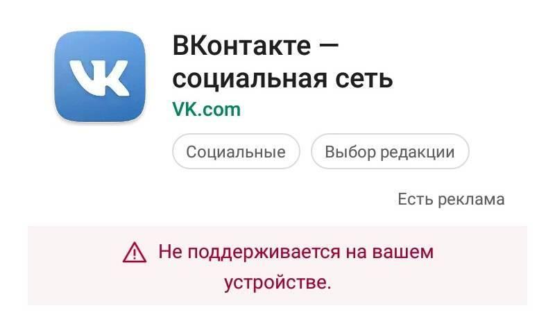 vkontakte-ne-podderzhivaetsya-na-vashem.jpg
