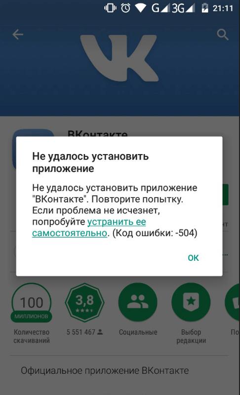 kod-oshibki-504-pri-ustanovke-vkontakte.png