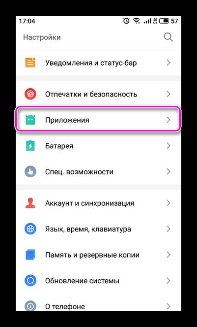 razdel-prilozheniya-v-nastroykah-smartfona.png