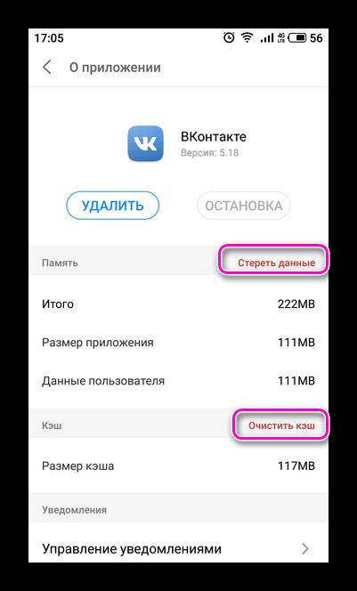 udalenie-kesha-i-dannyh-prilozheniya-vkontakte.png