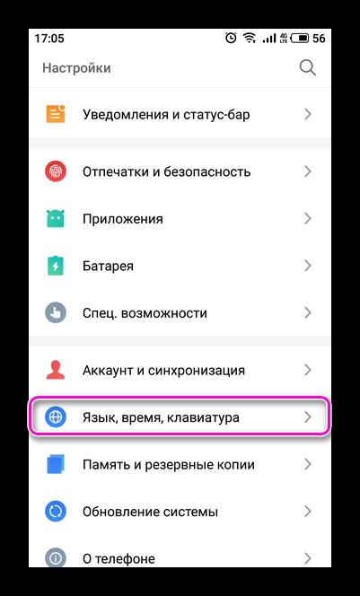 razdel-yazyk-vremya-klaviatura.png
