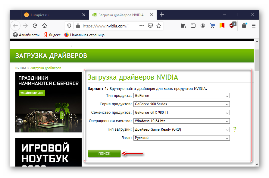 zagruzka-drajverov-dlya-videokarty.png