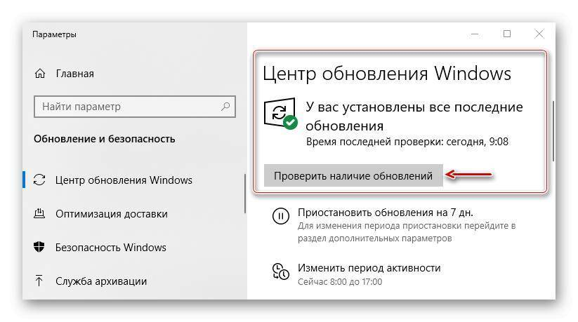 proverka-obnovlenij-windows-10.png