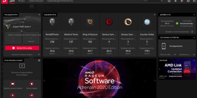 Nastrojka-AMD-Radeon-Software-Adrenalin-2020-Edition-660x330.png