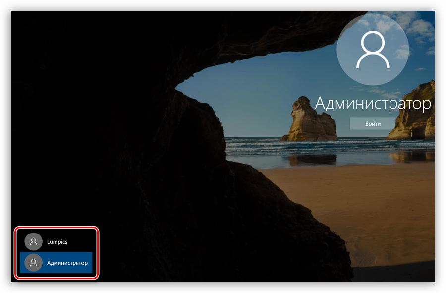 Vhod-v-operaczionnuyu-sistemu-Windows-pod-uchetnoj-zapisyu-administratora.png