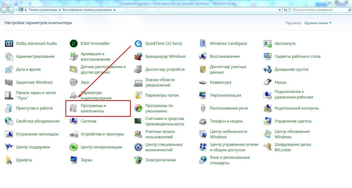 programmy-i-komponenty.jpg