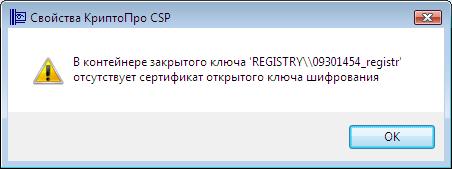 v-kontejnere-zakrytogo-klyucha-otsutstvuyut-sertifikaty1.png