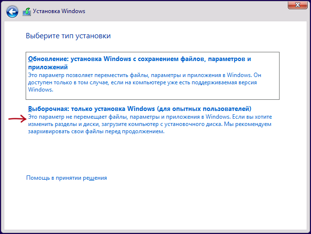 windows-8-1-installation-type.png