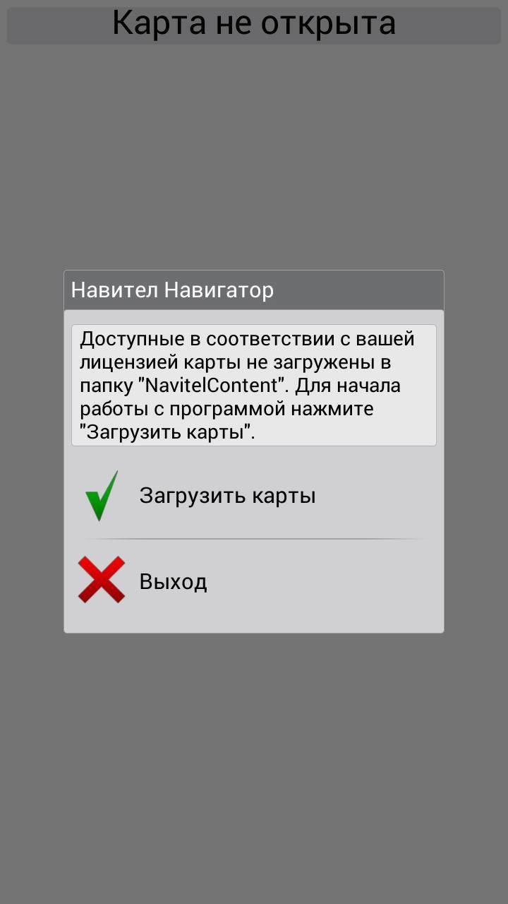 kak_ustanovit_navitel_na_android14.jpg