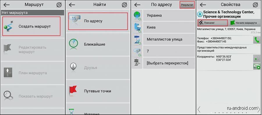 navitel_settings_route_5.jpg