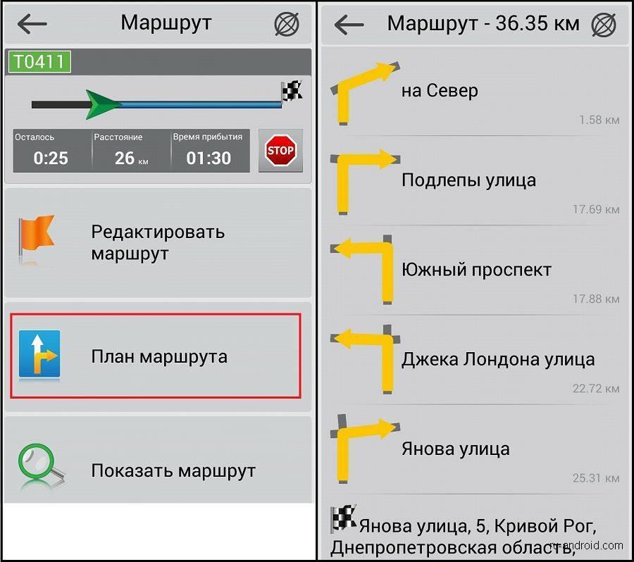 navitel_settings_route_7.jpg