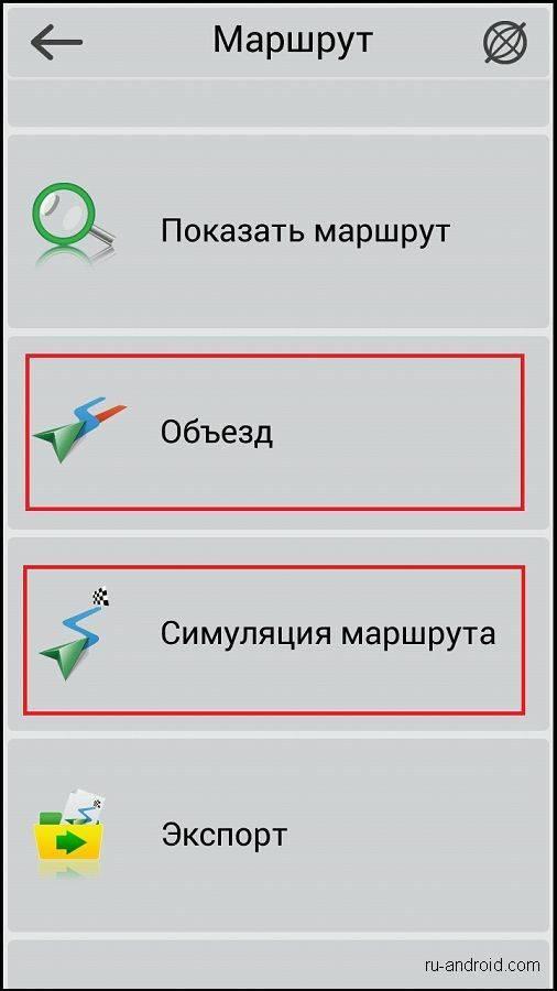 navitel_settings_route_8.jpg