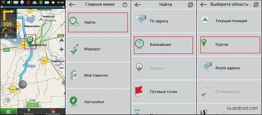 navitel_settings_route_10.jpg