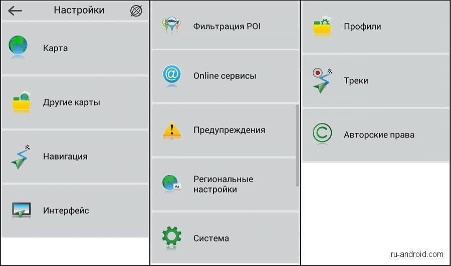 navitel_settings_dashboard_7.jpg