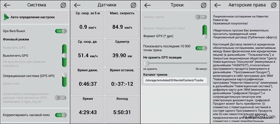 navitel_settings_dashboard_11.jpg