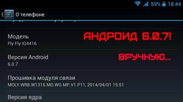 pochemu-ne-obnovlyaetsya-android5.jpg