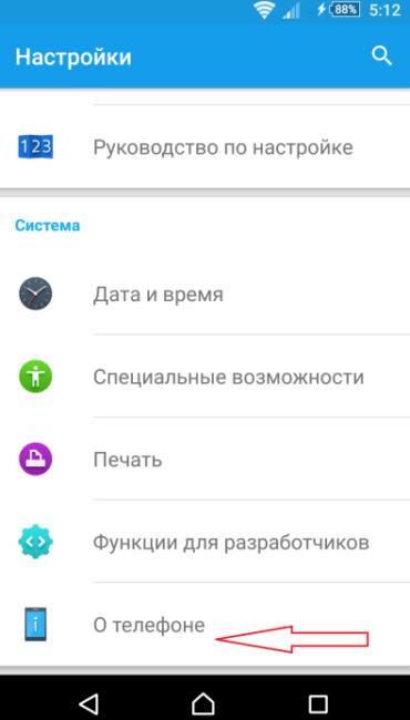 kak_obnovit_android_na_telefone-4-370x650.png