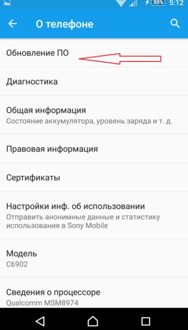 kak_obnovit_android_na_telefone-5-370x650.png