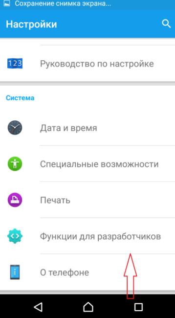 kak_obnovit_android_na_telefone-8-358x650.png