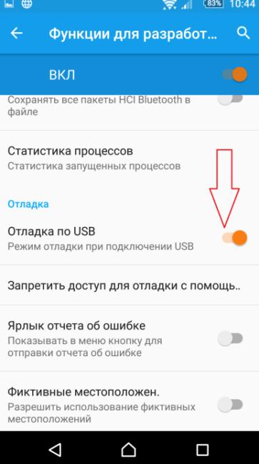 kak_obnovit_android_na_telefone-9-363x650.png
