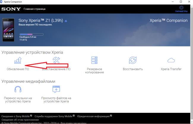 kak_obnovit_android_na_telefone-10-650x419.png
