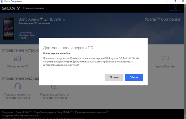 kak_obnovit_android_na_telefone-11-650x415.png