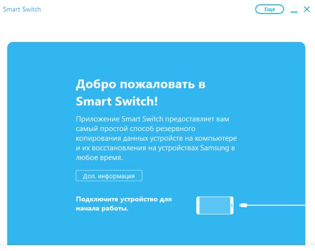 kak_obnovit_android_na_telefone-13-650x519.png