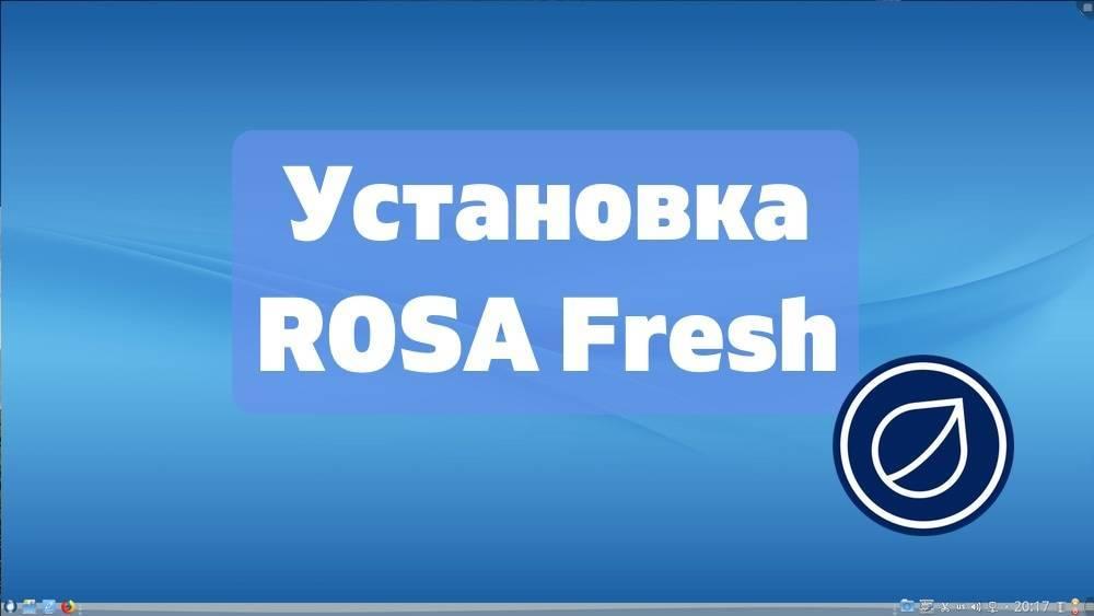 rosa-fresh-install.jpg