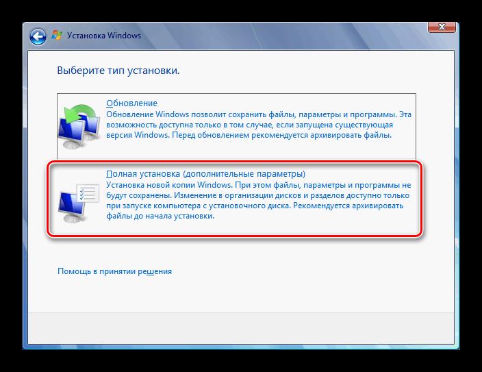 Vyibor-tipa-ustanovki-Windows-7.png