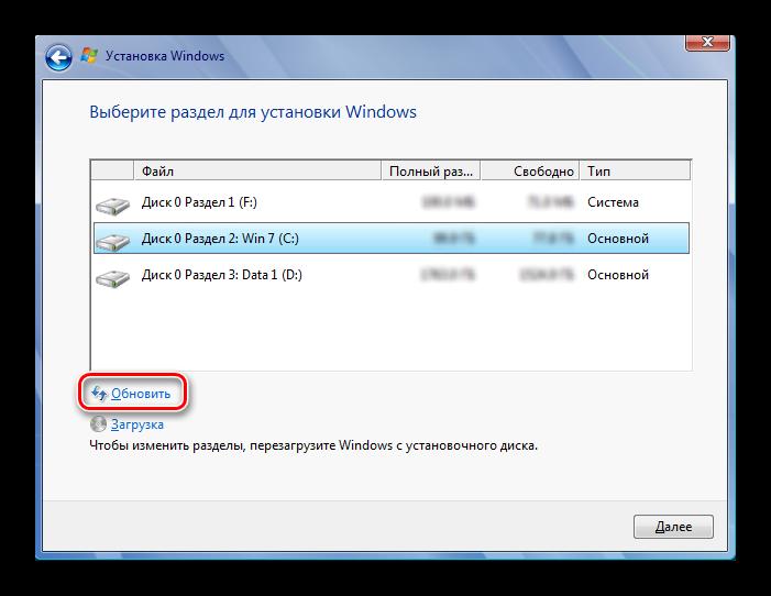 Obnovlenie-razdelyi-zhestkogo-diska-vo-vremya-ustanovki-Windows-7.png