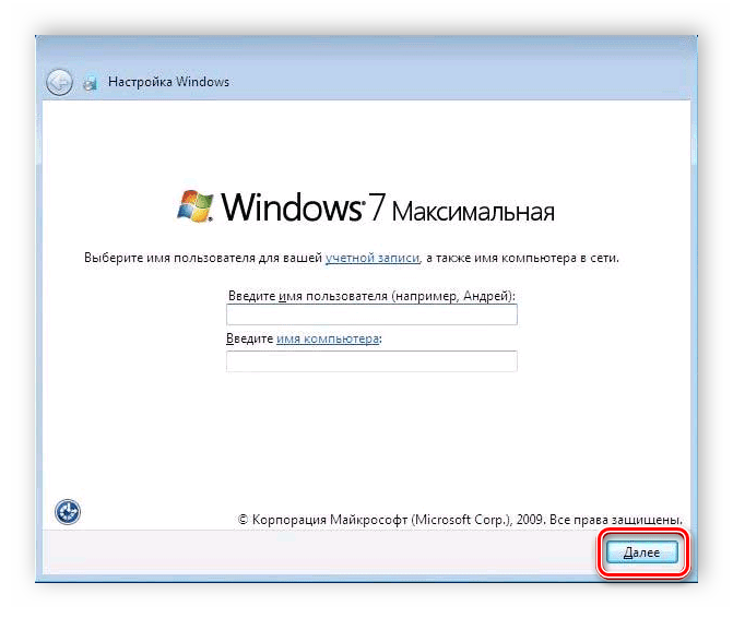 Vvod-imeni-polzovatelya-i-kompyutera-ustanovka-Windows-7.png