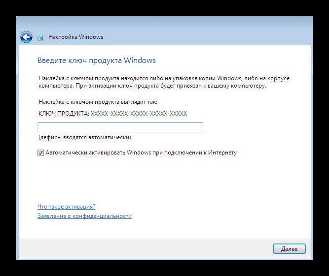 Vvod-klyucha-produkta-ustanovka-Windows-7.png