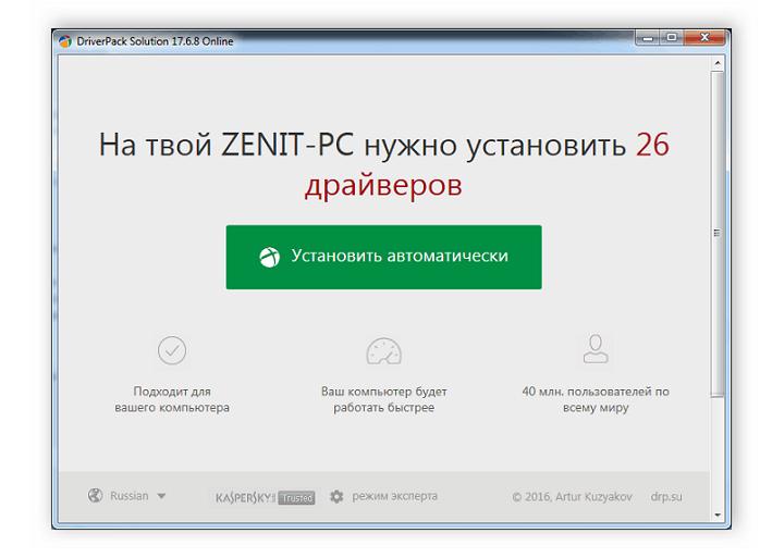 Ustanovka-drayverov-s-pomoshhyu-Driver-Pack-Solution.png