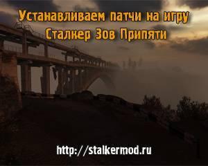 Ustatnavlivaem_patchi_COP_300.jpg