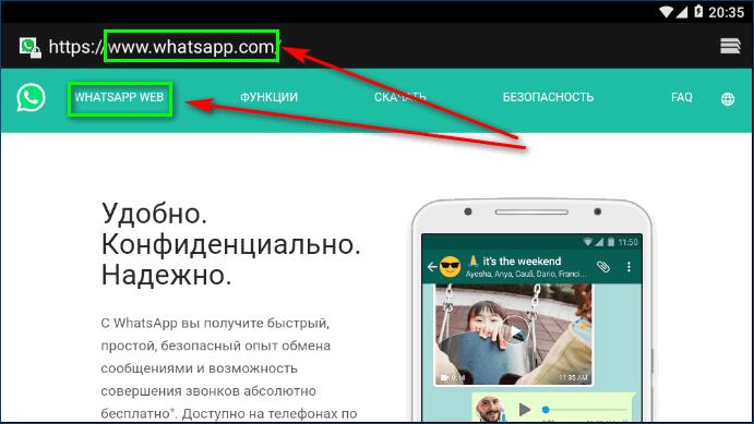 WhatsApp-Web-%D0%BD%D0%B0-%D0%BF%D0%BB%D0%B0%D0%BD%D1%88%D0%B5%D1%82%D0%B5.png
