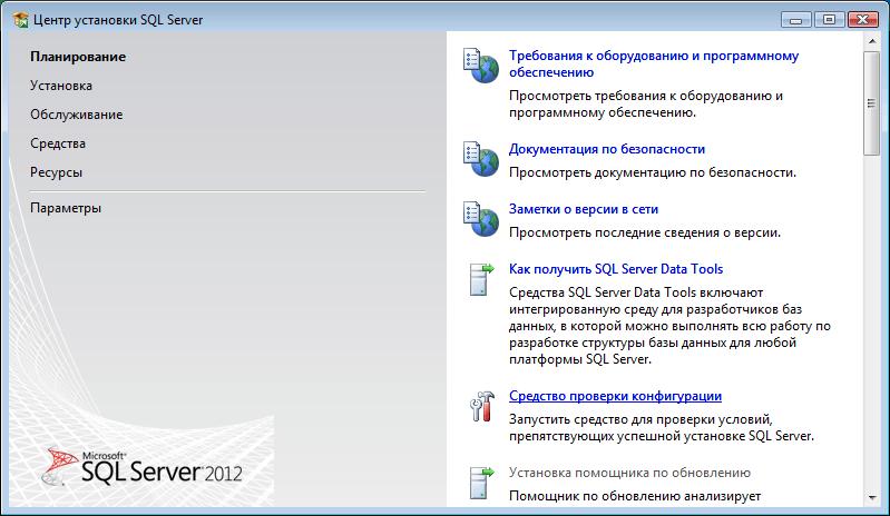 MS_SQL_2012_image001.png