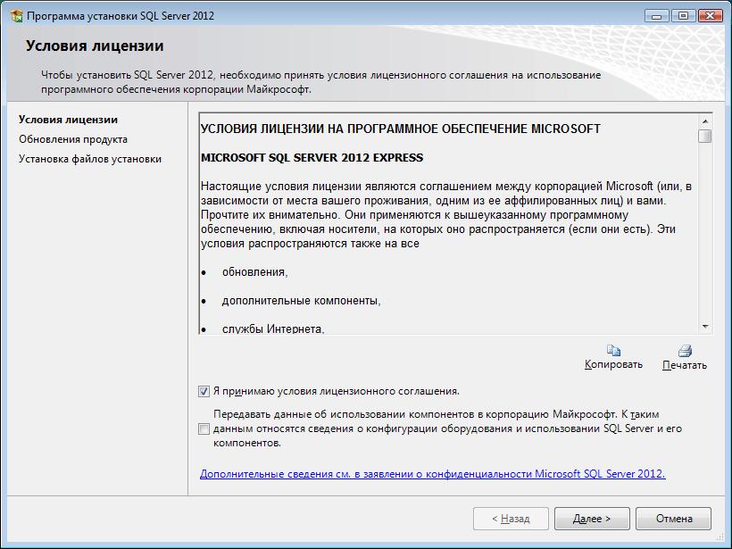 MS_SQL_2012_image003.png
