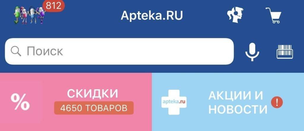 mobilnoe_prilojenie_Apteka_Ru-1024x442.jpg
