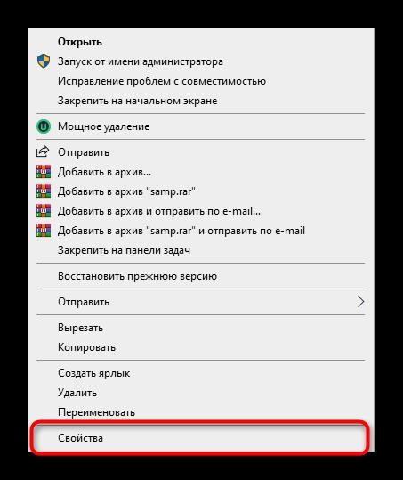 otkrytie-okna-svojstv-igry-euro-track-simulator-2-v-windows-10-dlya-resheniya-problem-s-zapuskom.png